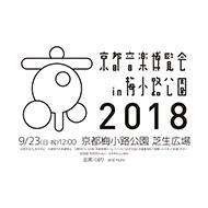 京都音楽博覧会2018 IN 梅小路公園