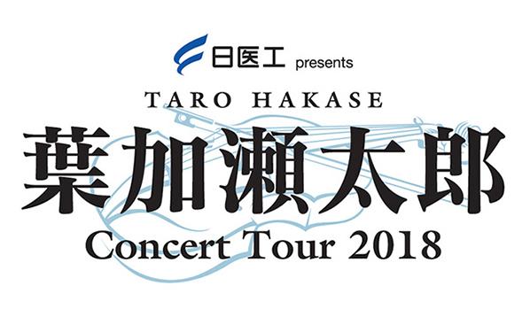 葉加瀬太郎 コンサートツアー2018