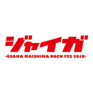 ジャイガ-OSAKA MAISHIMA ROCK FES 2018-
