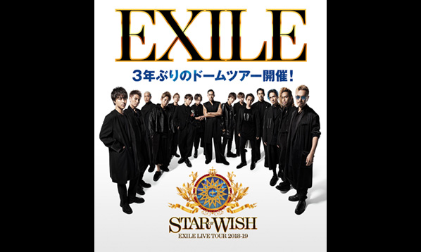 EXILE 3年ぶりのドームツアー開催!