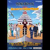 新橋演舞場6月公演 熱海五郎一座<br>5周年記念公演のゲストは、なんとラスボス小林幸子!