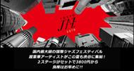 第17回 東京JAZZ