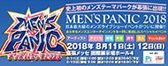 MEN'S PANIC 2018