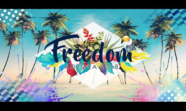 FREEDOM aozora 2018 7/21・22開催!