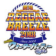 愛知 REGGAE BREEZE 2018 with ウォーターパーティー