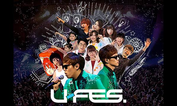 U‐FES. 2018 7/14 12:00一般発売