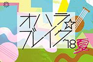 オハラ☆ブレイク'18夏