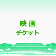 オムニバス長編映画「大河巡る」+短編映画「特攻志願」