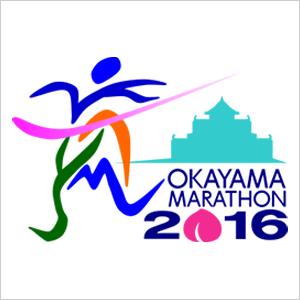 おかやまマラソン2016