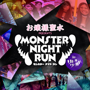 MONSTER NIGHT RUN in リトルワールド