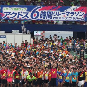 アクトス6時間リレーマラソン2016 in ナゴヤドーム