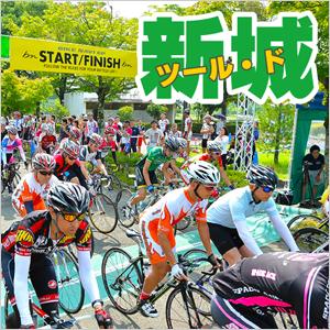バイクナビ・グランプリ2016 ツール・ド・新城