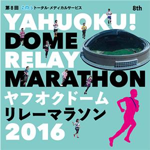 第8回 ヤフオクドームリレーマラソン 2016