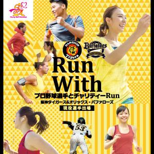 第3回 小野ハーフマラソン2016