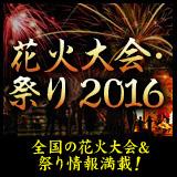 花火大会・祭り特集2016