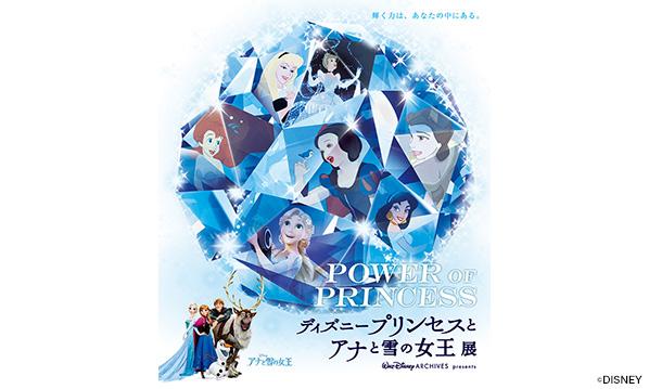 ディズニープリンセスとアナと雪の女王展