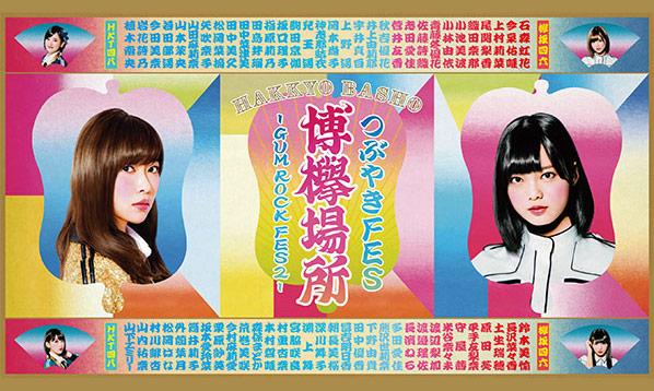 つぶやきFES 博欅場所 ~GUM ROCK FES2~