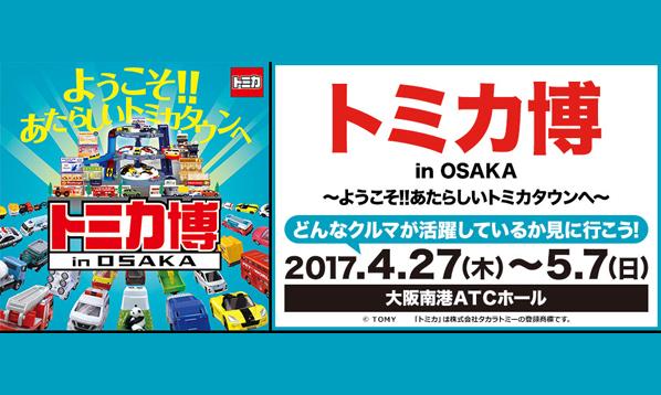 トミカ博 in OSAKA~ようこそ!!あたらしいトミカタウンへ~