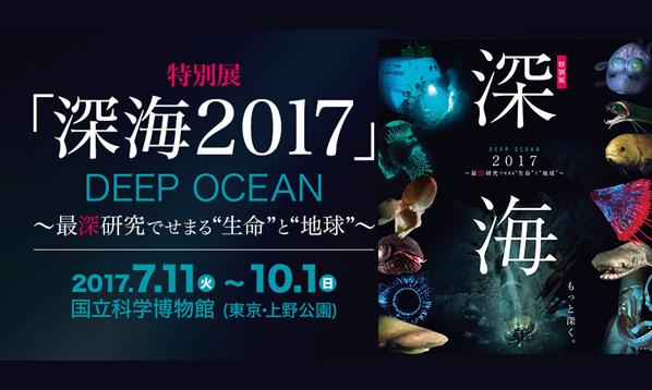 """深海2017~最深研究でせまる""""生命""""と""""地球""""~"""