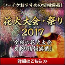 花火大会・祭り特集2017