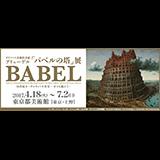 ボイマンス美術館所蔵 ブリューゲル「バベルの塔」展