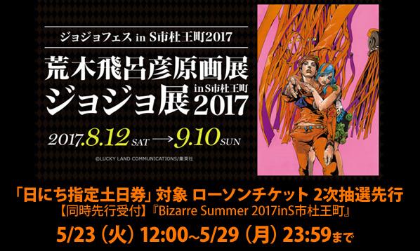 ジョジョ展 in S市杜王町2017 宮城で開催!