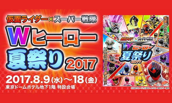 Wヒーロー夏祭り2017