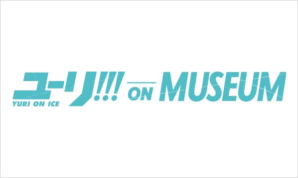 ユーリ!!! on MUSEUM
