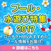 プール・水遊び特集