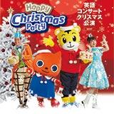 ベネッセの英語コンサート Happy Christmas Party