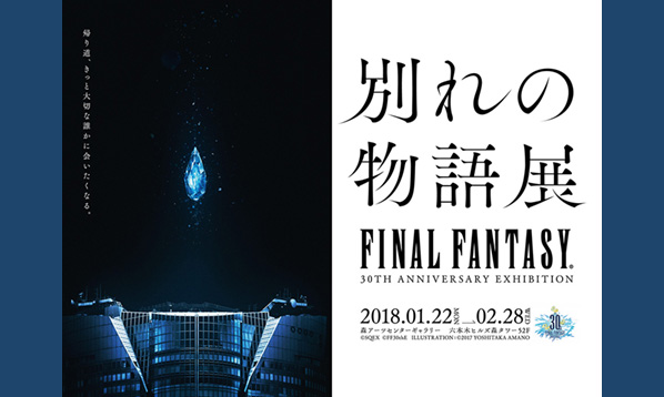 FINAL FANTASY 30TH ANNIVERSARY EXHIBITION 別れの物語展