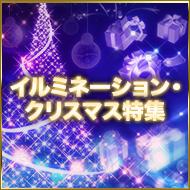 イルミネーション・クリスマス特集