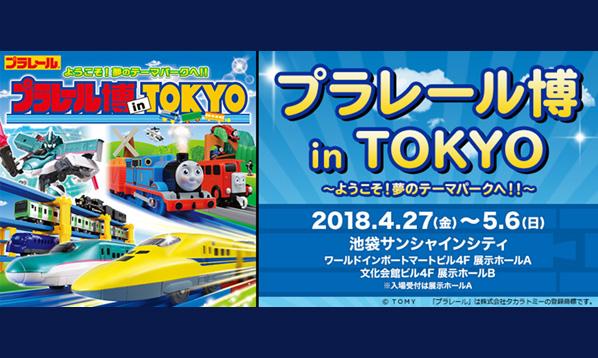 プラレール博 in TOKYO ~ようこそ!夢のテーマパークへ!!~