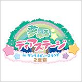 夢みる☆ディアステージinサンリオピューロランド2018