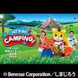 ベネッセの英語コンサート 夏公演 LET'S GO CAMPING!