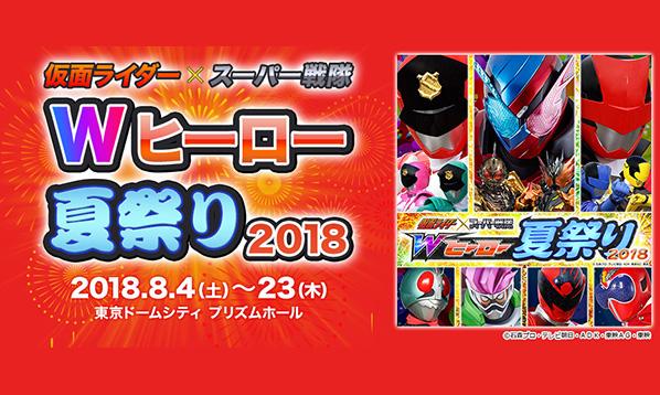 Wヒーロー夏祭り2018