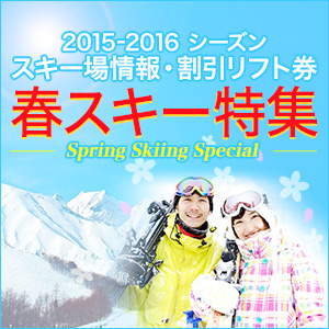 スキー場情報・割引リフト券 春スキー特集
