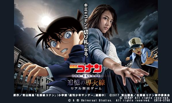 名探偵コナン・ザ・エスケープ ~追憶の導火線(ファイア・コード)~