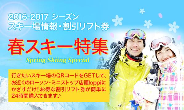 2016-2017シーズン 春スキー特集