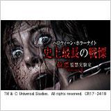 ユニバーサル・スタジオ・ジャパン®トラウマ 3 ~最悪監禁実験室~