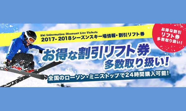2017-2018シーズン スキー場情報・割引リフト券