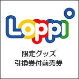 Loppi限定グッズ引換券付前売券一覧