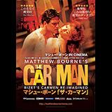 マシュー・ボーンIN CINEMA「ザ・カーマン」