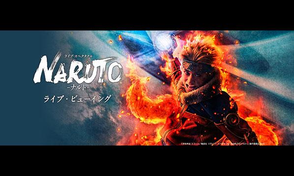 舞台「NARUTO-ナルト-」ライブビューイング