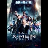 「X‐MEN:アポカリプス」