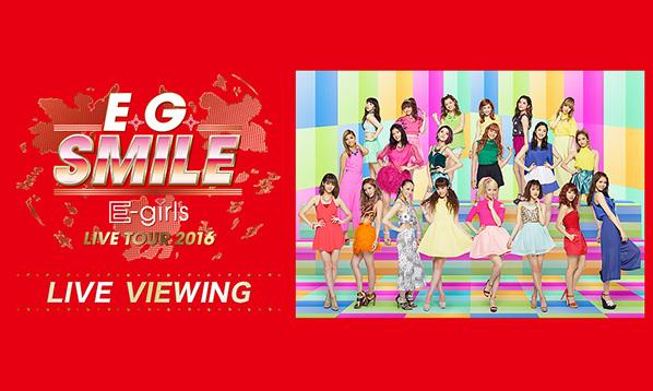 E-girls LIVE TOUR ライブビューイング