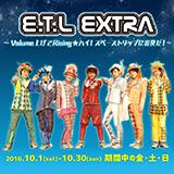 『E.T.L extra ~Volume上げてRising★ハイ!スペーストリップに出発だ!~ 』