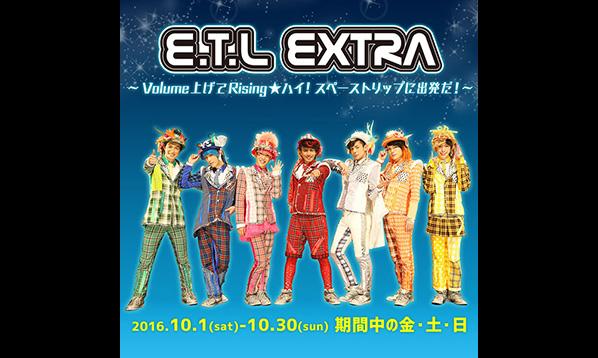 E.T.L extra ~Volume上げてRising★