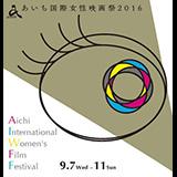 あいち国際女性映画祭2016