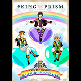 「KING OF PRISM Over The Rainbow SPECIAL THANKS PARTY!」ライブビューイング
